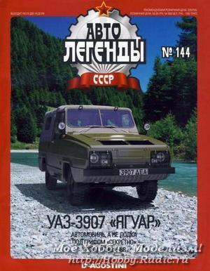 Журнал Автолегенды СССР все выпуски