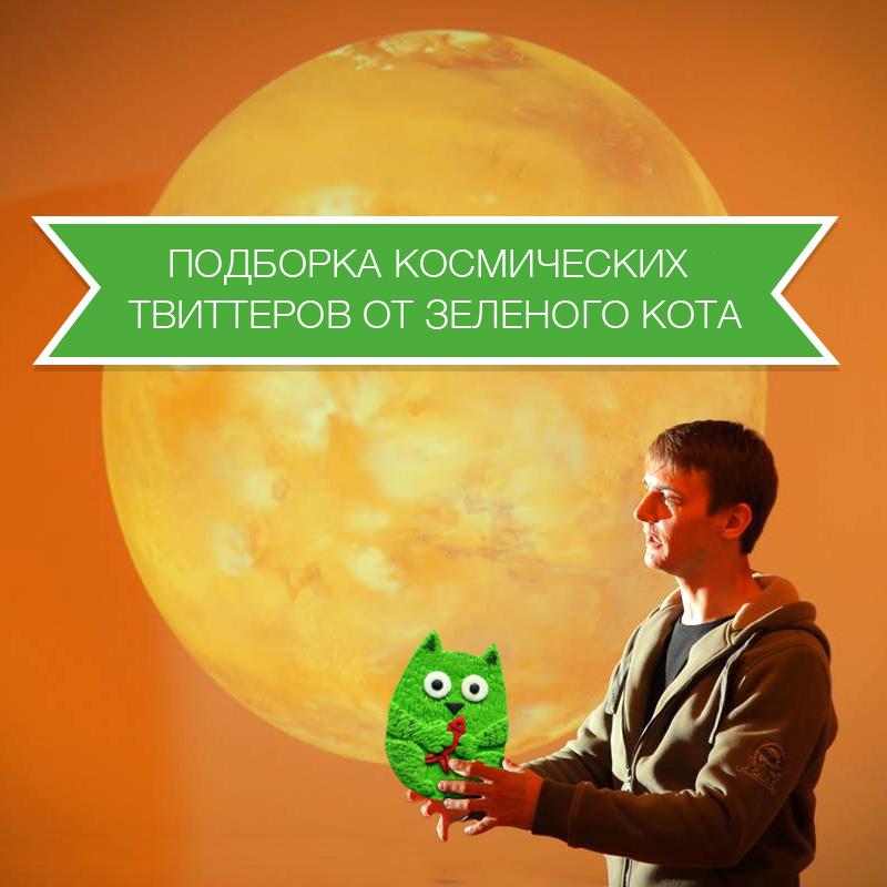 Космос от зеленого кота
