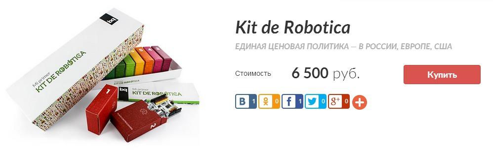 Купить Kit deRobotica - DIY набор для сборки робота