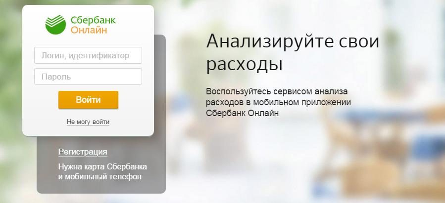 одной фотографии: почему я не могу зарегистрироваться в сбербанк онлайн тарифы