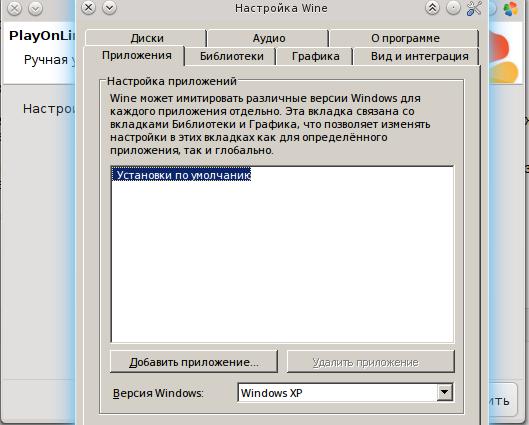 Установка шрифтов windows в linux mint
