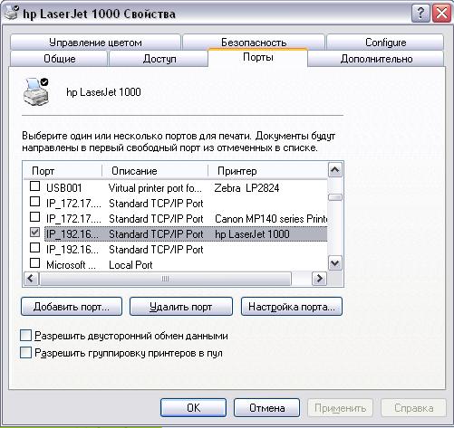Windows принтер на lbp 6020 canon 7 для дрова