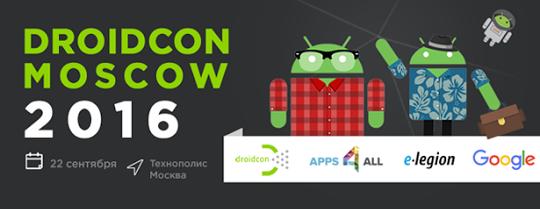 Опубликована программа Droidcon Moscow 2016