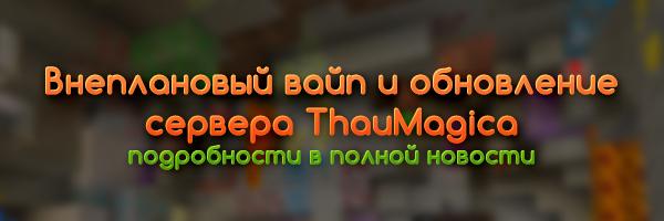 Майнкрафт сервера qoobworld.ru ThaumCraft TConstruct