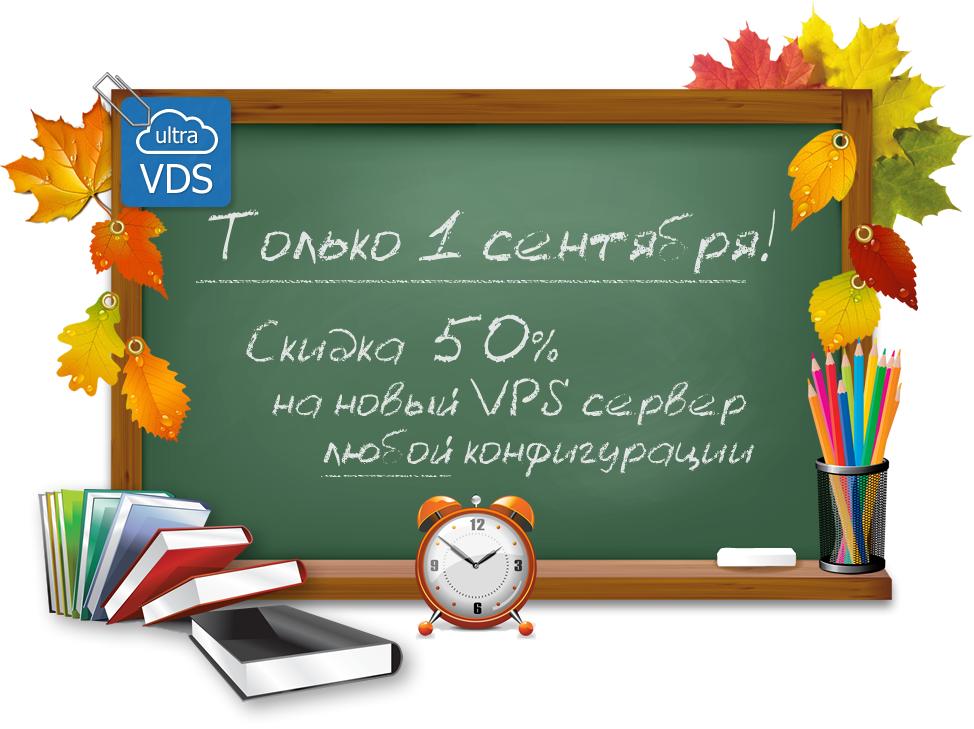 UltraVDS: любой сервер со скидкой 50% только 1 сентября