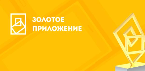 Стартовал конкурс мобильных приложений «Golden App»