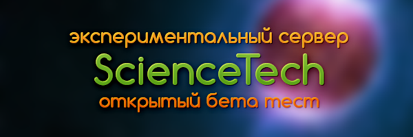 ОБТ ScienceTech