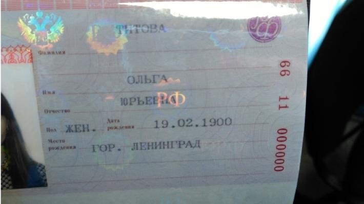 шрифт в паспорте дата рождения