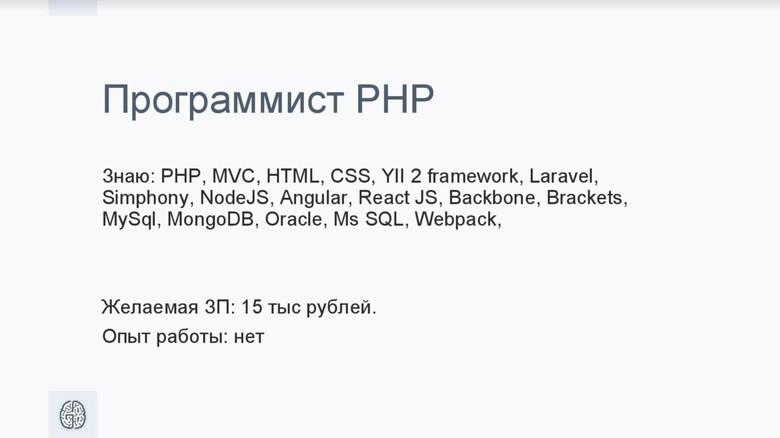 d26e3e4ce5e Как найти свою первую работу программистом  От резюме до ...