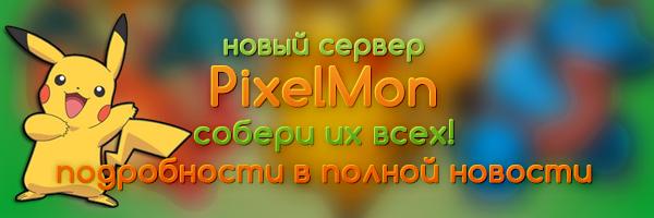 Новый сервер PixelMon