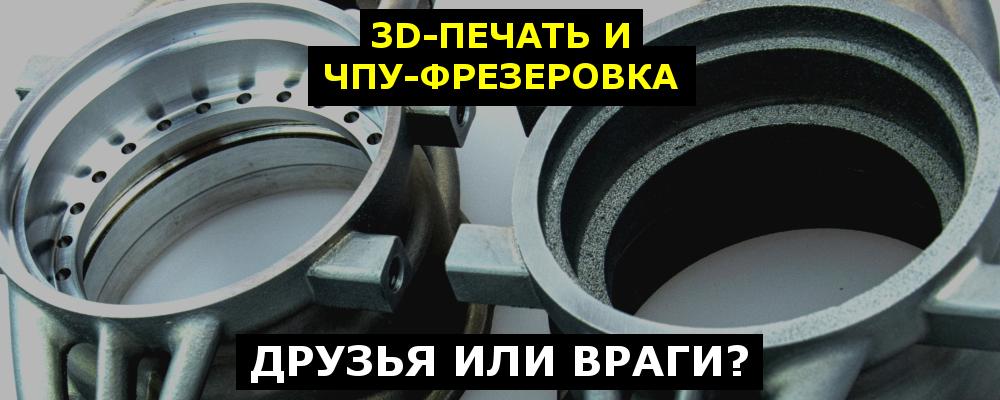 [recovery mode] 3D-печать и ЧПУ-фрезеровка — друзья или враги?