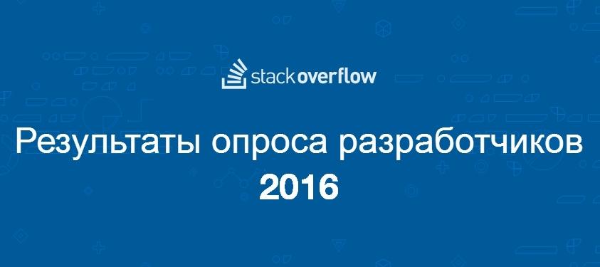 Результаты большого опроса среди разработчиков всех стран за 2016 год