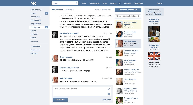 vk.com Concept of redesign of vk.com
