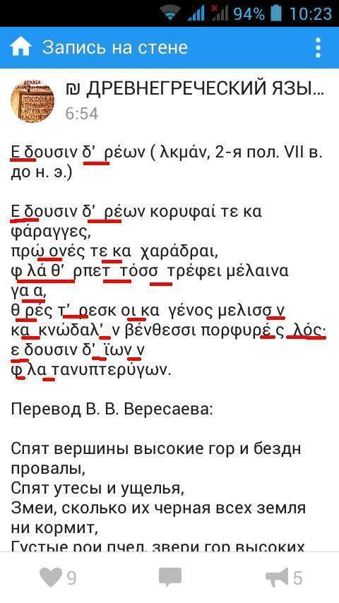 Установить шрифт древнегреческого языка