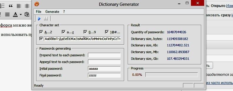 генератор паролей словарей для брутфорса