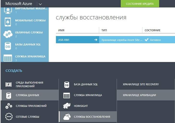 Резервирование клиентской ОС Windows в Microsoft Azure