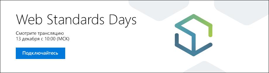 Web Standards Days в прямом эфире с 10:00 сегодня