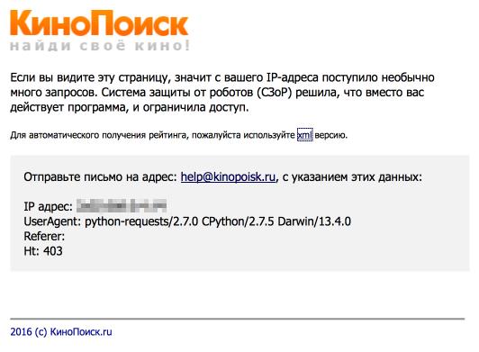 Web Scraping с помощью python / Хабр