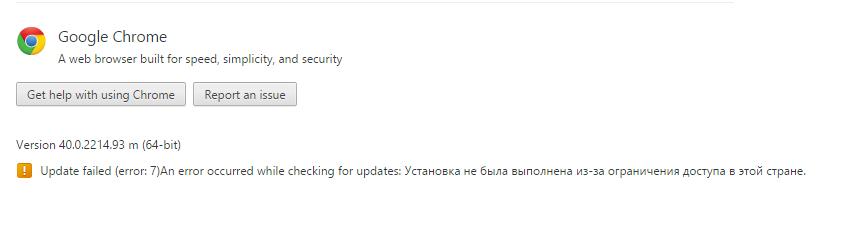 запрет обновлять Chrome