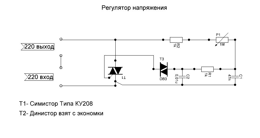 Схемы регулятор напряжения 220в своими руками