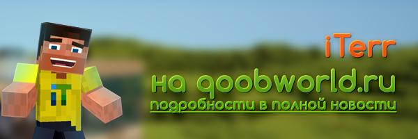 iTERR на qoobworld.ru