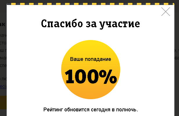 beeline 100% match