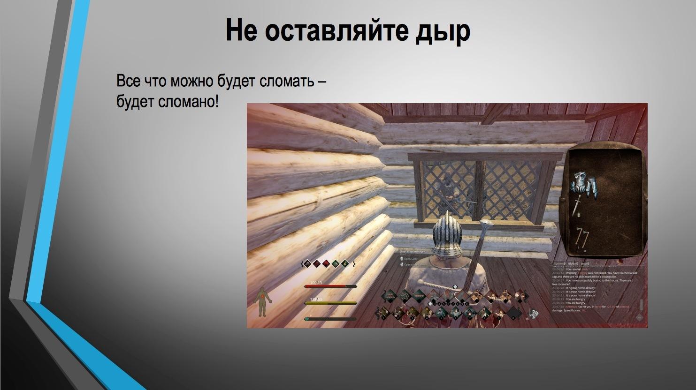 Конспект лекции про дизайн игровых механик сэндбокс-проектов от создателя Life is Feudal