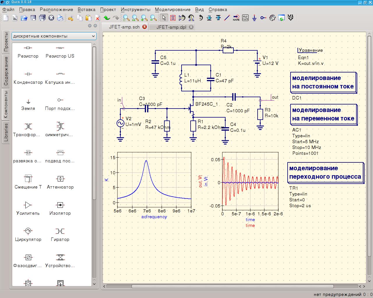 моделирование схемы в microcap ее характеристики