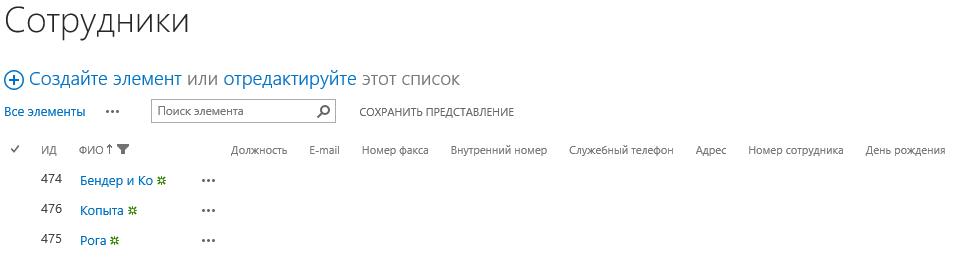 список сотрудников организации образец Excel - фото 10