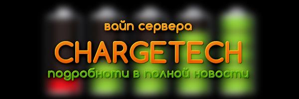 Вайп на ChargeTech