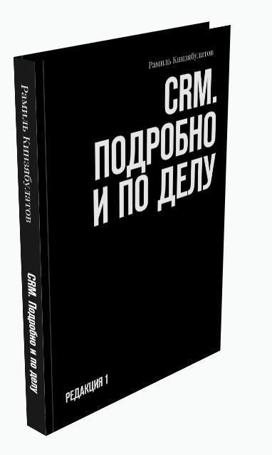 Обкладинка книги CRM. Докладно і по справі.