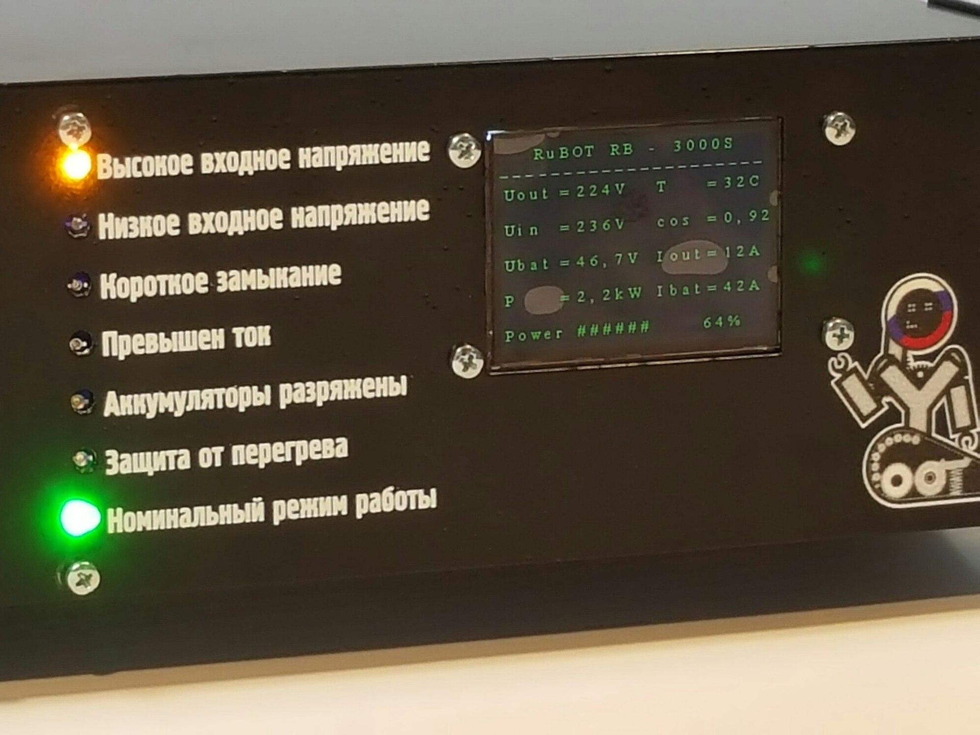 мостовая схема преобразователя 24-220