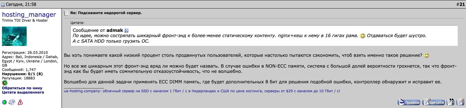 Ru бывают ситуации хозяин сайта покупает дешевый хостинг хостинг фирма создание сайта для сервера бесплатно