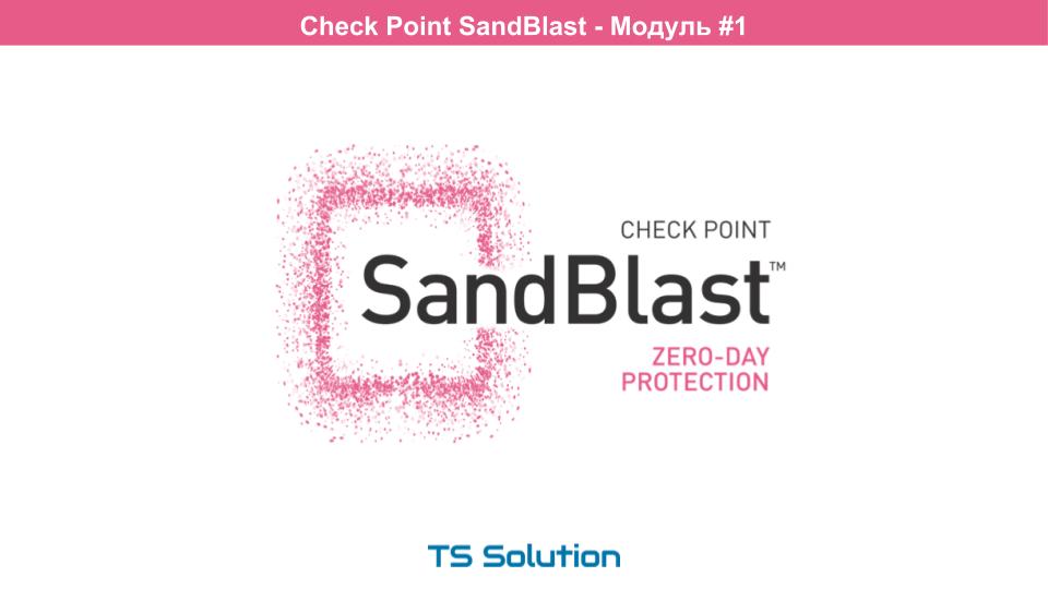Технологии песочниц. Check Point SandBlast. Часть 1