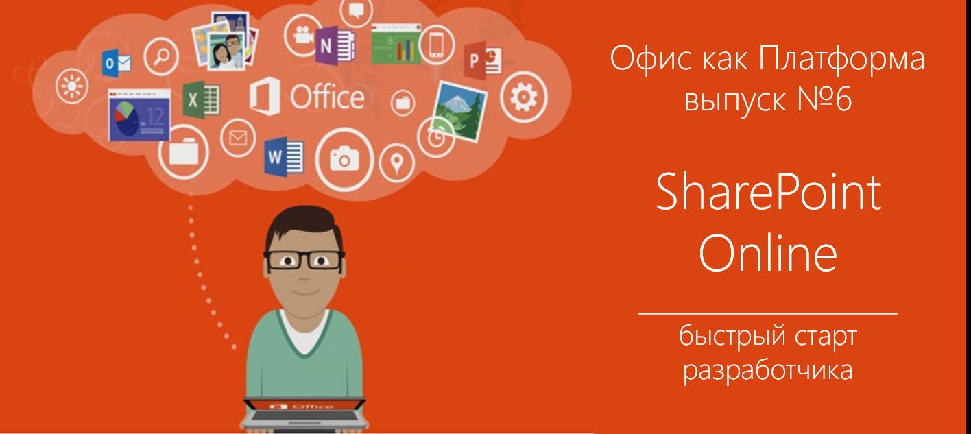 Офис как Платформа, выпуск №6 — быстрый старт разработчика SharePoint Online