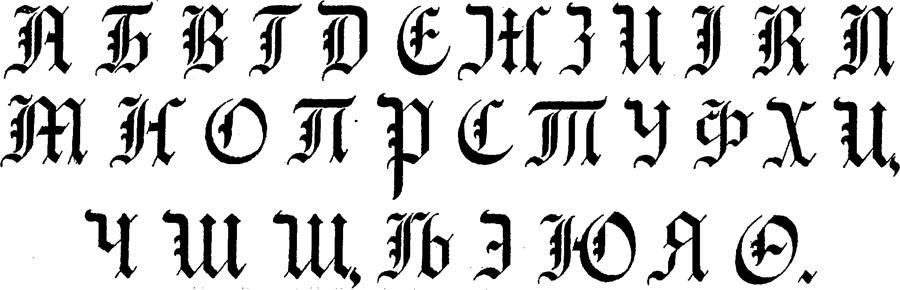 Русские буквы в разных стилях написания