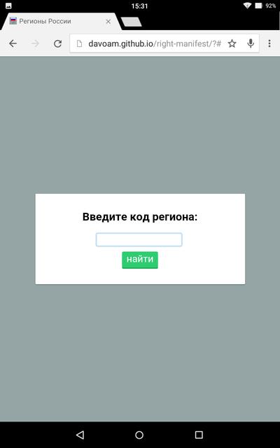 Пишем правильный манифест для сайта