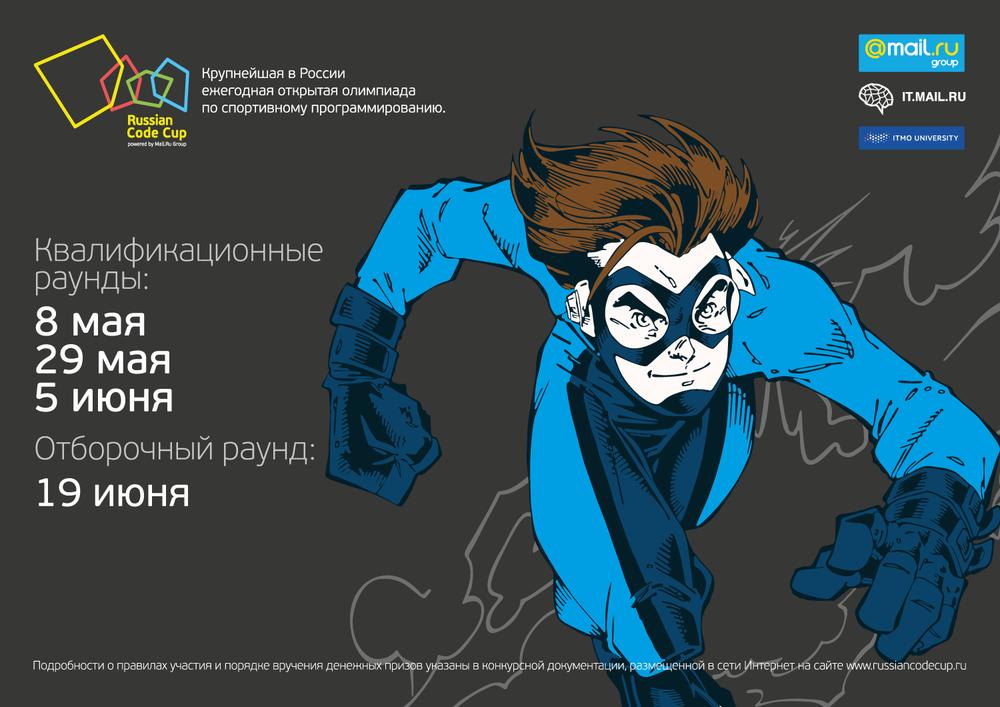 Russian Code Cup 2016: впервые на английском языке