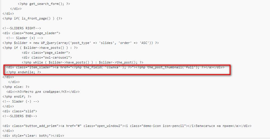 так прописано в Theme Header (header.php