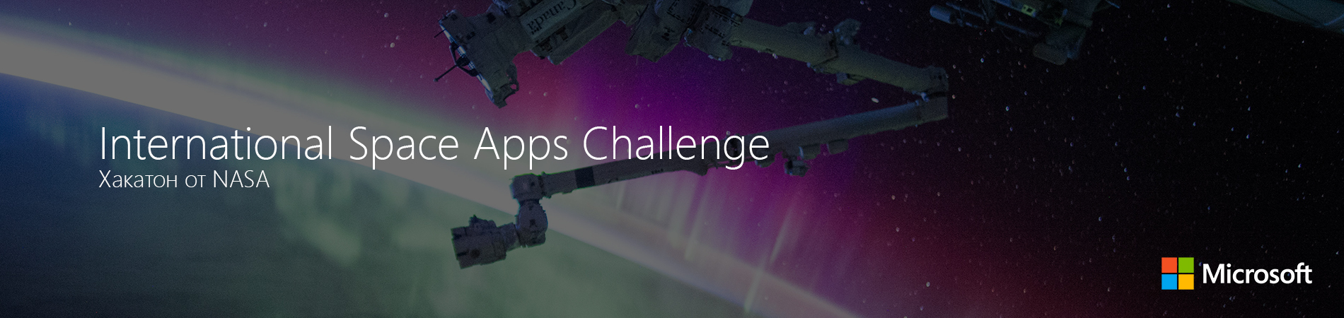International Space Apps Challenge: хакатон от NASA