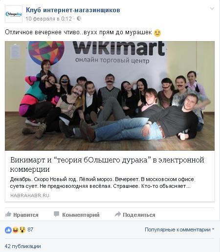 клуб интернет-магазинщиков пробрало до мурашек