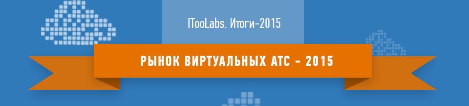 Рынок Виртуальных АТС и ITooLabs. Итоги-2015