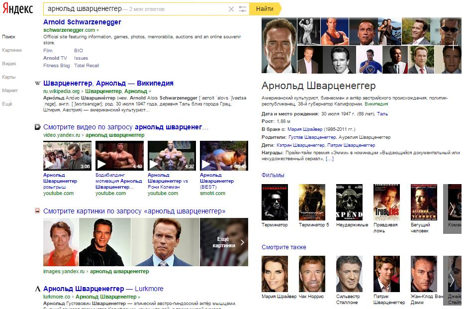 «Яндекс» отвлечёт на себя часть пользователей «Википедии» с помощью сервиса «Таймлайн» с информацией о знаменитостях