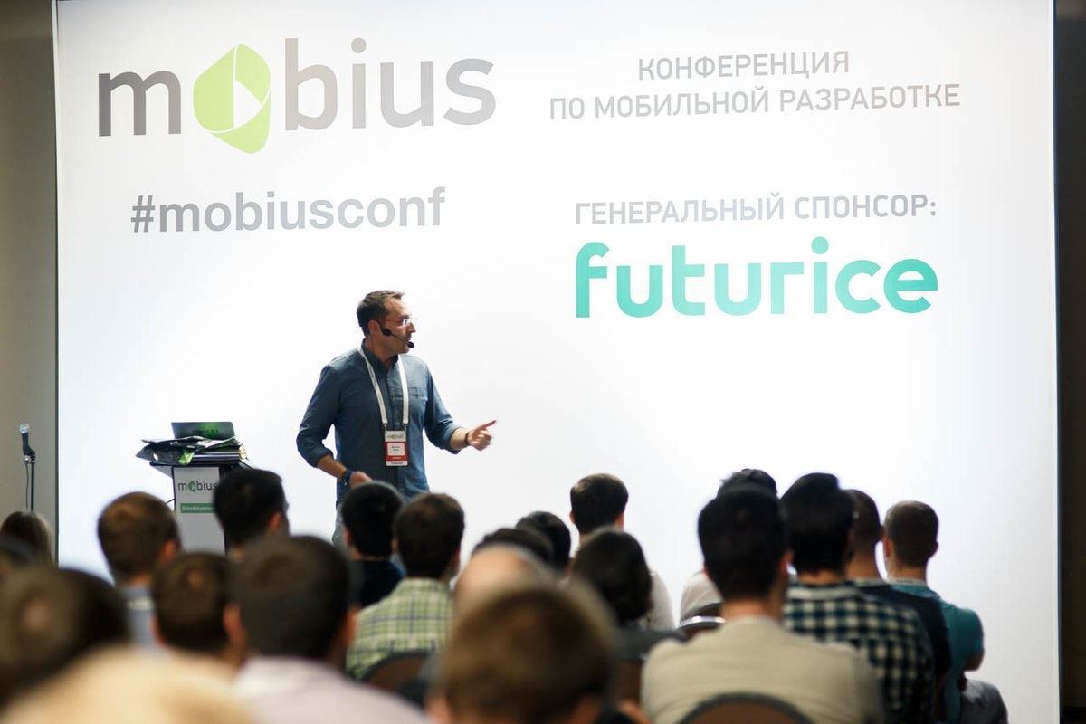 Что Mobius 2017 рассказал о мобильной разработке