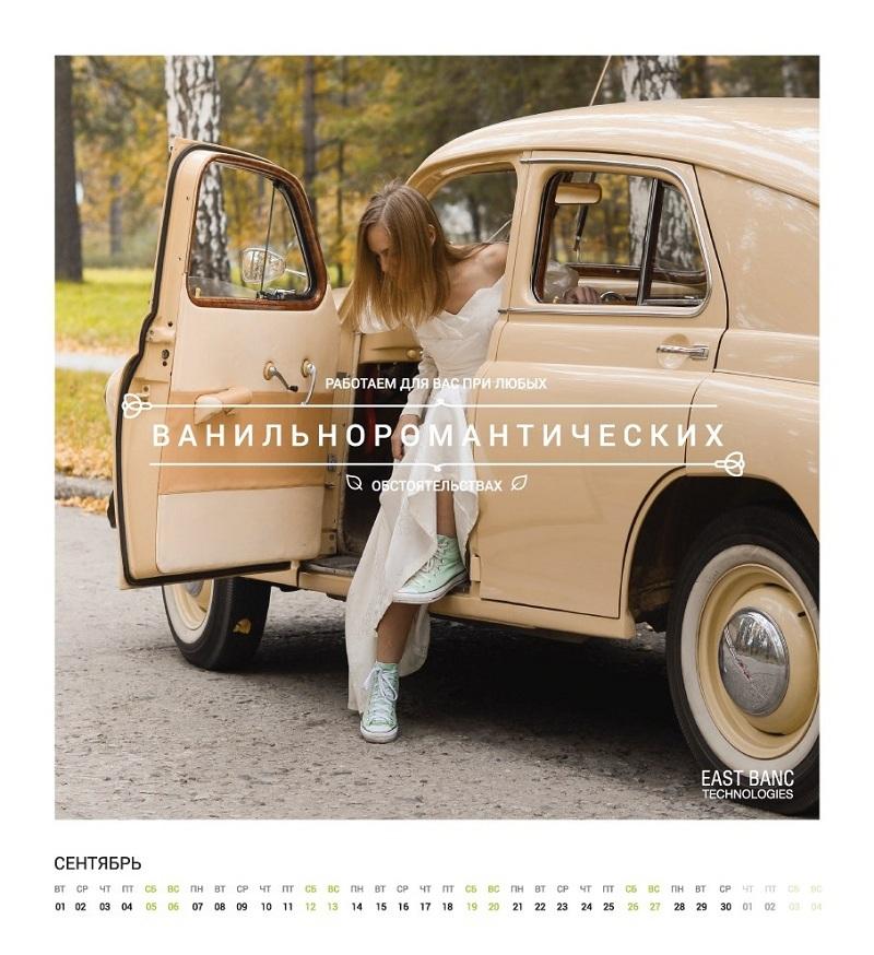 Calendar 2015_ September
