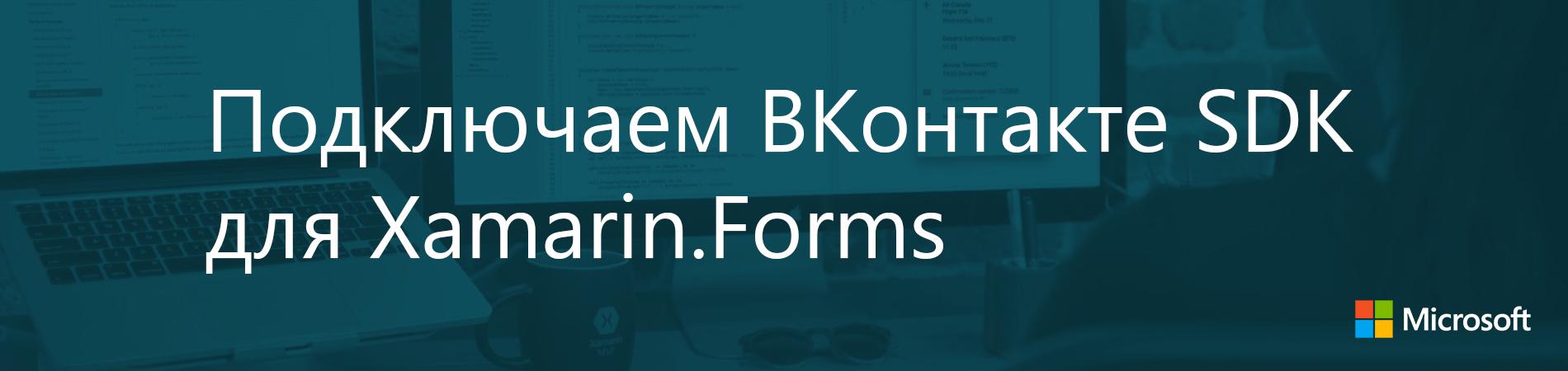 Подключаем ВКонтакте SDK для Xamarin.Forms