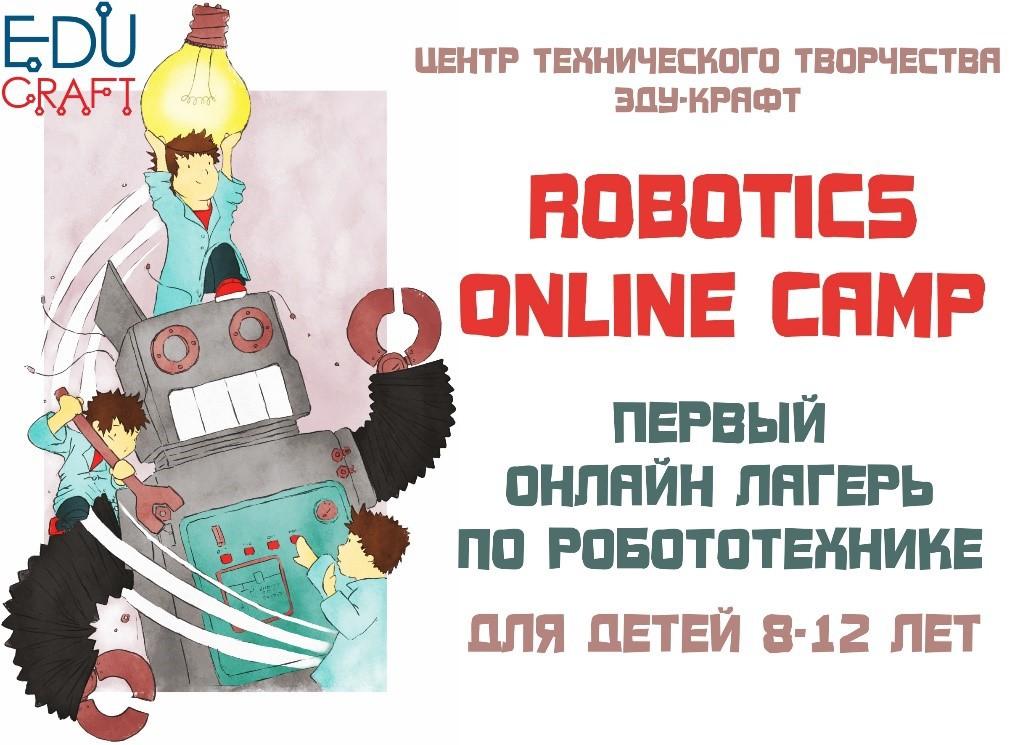Первый онлайн лагерь по робототехнике Эду-Крафт