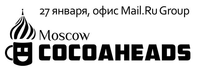 Приглашаем на Moscow CocoaHeads 27 января