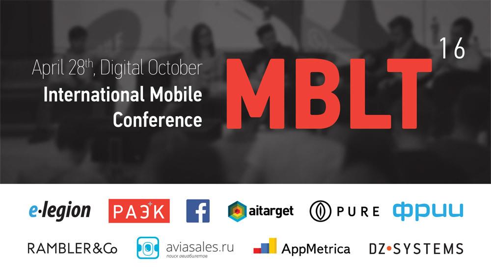 Неделя до 5-й Международной мобильной конференции MBLT16