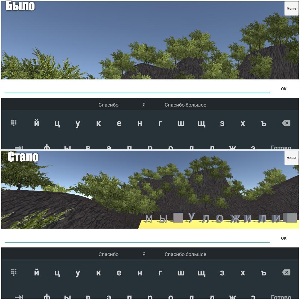 ChairInput. Пишем игру в Unity, управляемую с помощью виртуальной клавиатуры Android. Проблема с углом обзора камеры